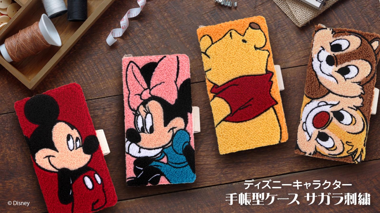 ☆ディズニー☆ サガラ刺繍 手帳型ケース特集 | gain garage | ゲイン