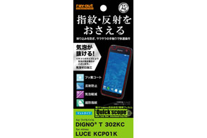 【DIGNO T 302KC/京セラ LUCE KCP01K】さらさらタッチ反射・指紋防止フィルム 1枚入[マットタイプ]