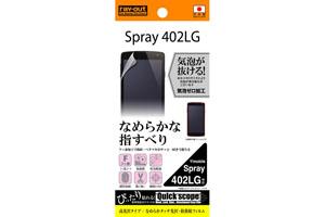 【Y!mobile Spray 402LG】高光沢タイプ/なめらかタッチ光沢・防指紋フィルム 1枚入