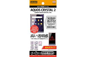 【AQUOS CRYSTAL 2/AQUOS CRYSTAL Y2】高光沢タイプ/光沢・防指紋フィルム 1枚入