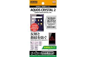 【AQUOS CRYSTAL 2/AQUOS CRYSTAL Y2】反射防止タイプ/反射防止・防指紋フィルム 1枚入