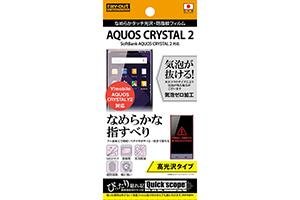 【AQUOS CRYSTAL 2/AQUOS CRYSTAL Y2】高光沢タイプ/なめらかタッチ光沢・防指紋フィルム 1枚入