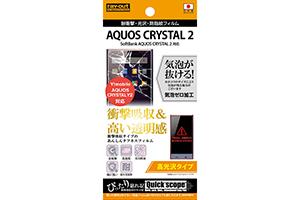 【AQUOS CRYSTAL 2/AQUOS CRYSTAL Y2】高光沢タイプ/耐衝撃・光沢・防指紋フィルム 1枚入