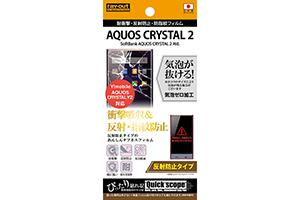 【AQUOS CRYSTAL 2/AQUOS CRYSTAL Y2】反射防止タイプ/耐衝撃・反射防止・防指紋フィルム 1枚入