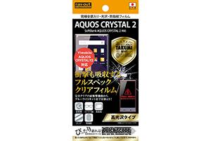 【AQUOS CRYSTAL 2/AQUOS CRYSTAL Y2】高光沢タイプ/究極全部入り・光沢・防指紋フィルム  1枚入