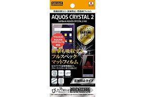 【AQUOS CRYSTAL 2/AQUOS CRYSTAL Y2】反射防止タイプ/究極全部入り・反射防止・防指紋フィルム  1枚入