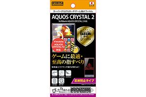 【AQUOS CRYSTAL 2/AQUOS CRYSTAL Y2】反射防止タイプ/スーパーさらさらタッチゲーム向けフィルム  1枚入