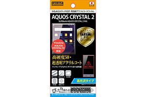 【AQUOS CRYSTAL 2/AQUOS CRYSTAL Y2】高光沢タイプ/5Hなめらかタッチ光沢・防指紋アクリルコートフィルム 1枚入