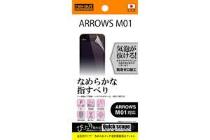 【ARROWS M01】なめらかタッチ光沢指紋防止フィルム 1枚入[高光沢タイプ]