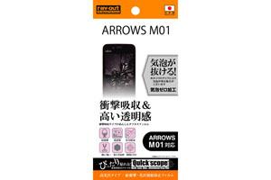 【ARROWS M01】耐衝撃・光沢指紋防止フィルム 1枚入[高光沢タイプ]