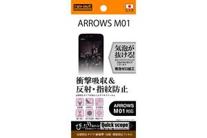 【ARROWS M01】耐衝撃・反射・指紋防止フィルム 1枚入[反射防止タイプ]