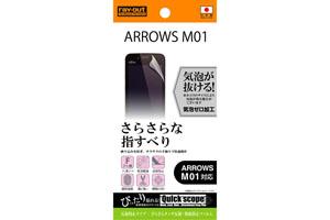 【ARROWS M01】さらさらタッチ反射・指紋防止フィルム 1枚入[反射防止タイプ]