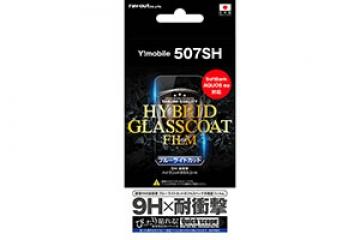 【Android One 507SH/AQUOS ea】液晶保護フィルム 9H 耐衝撃 ブルーライトカット ハイブリッドガラスコート