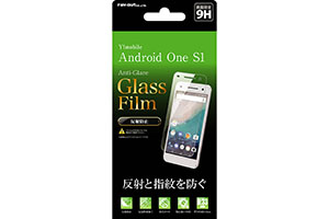 【Y!mobile Android One S1】液晶保護ガラスフィルム 9H 反射防止