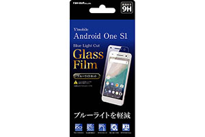 【Y!mobile Android One S1】液晶保護ガラスフィルム 9H ブルーライトカット