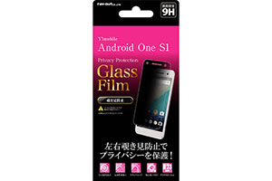 【Y!mobile Android One S1】液晶保護ガラスフィルム 9H 180°覗き見防止