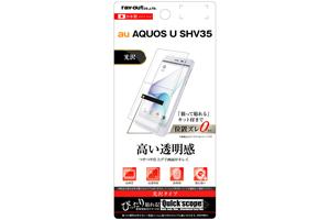 【au AQUOS U SHV35】液晶保護フィルム 指紋防止 光沢