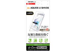 【au AQUOS U SHV35】液晶保護フィルム 指紋 反射防止