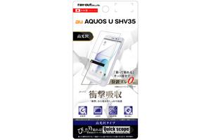 【au AQUOS U SHV35】液晶保護フィルム 耐衝撃 光沢