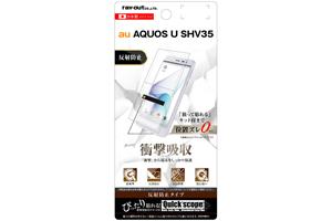 【au AQUOS U SHV35】液晶保護フィルム 耐衝撃 反射防止