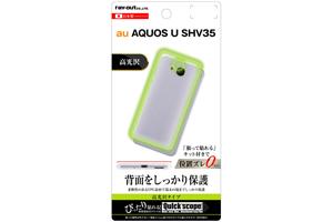 【au AQUOS U SHV35】背面保護フィルム TPU 光沢
