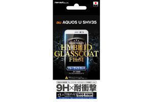 【au AQUOS U SHV35】液晶保護フィルム 9H 耐衝撃 ブルーライトカット ハイブリッドガラスコート