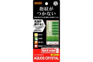 【SoftBank AQUOS CRYSTAL】光沢指紋防止フィルム 1枚入[光沢タイプ]
