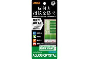 【SoftBank AQUOS CRYSTAL】反射・指紋防止フィルム 1枚入[マットタイプ]