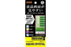 【SoftBank AQUOS CRYSTAL】すべすべタッチ光沢指紋防止フィルム 1枚入[光沢タイプ]