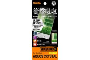 【SoftBank AQUOS CRYSTAL】耐衝撃・光沢指紋防止フィルム 1枚入[光沢タイプ]