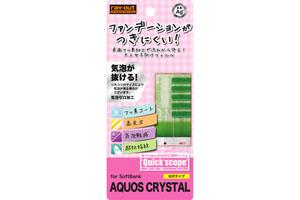 【SoftBank AQUOS CRYSTAL】オトナ女子向け液晶保護フィルム 1枚入[光沢タイプ]