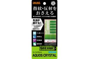 【SoftBank AQUOS CRYSTAL】さらさらタッチ反射・指紋防止フィルム 1枚入[マットタイプ]