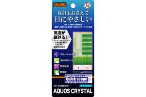 【SoftBank AQUOS CRYSTAL】ブルーライト低減・反射・指紋防止フィルム(クリアホワイトカラータイプ)  1枚入[マットタイプ]