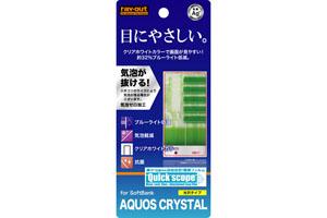 【SoftBank AQUOS CRYSTAL】ブルーライト低減・光沢指紋防止フィルム(クリアホワイトカラータイプ) 1枚入[光沢タイプ]