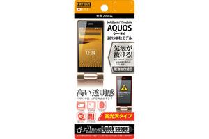 【SoftBank AQUOSケータイ 2015年秋モデル/Y!mobile AQUOSケータイ 504SH】高光沢タイプ/光沢フィルム 1枚入
