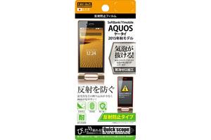 【SoftBank AQUOSケータイ 2015年秋モデル/Y!mobile AQUOSケータイ 504SH】反射防止タイプ/反射防止フィルム 1枚入