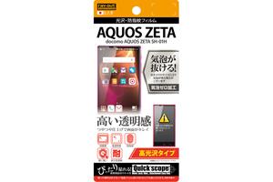 【AQUOS ZETA SH-01H】高光沢タイプ/光沢・防指紋フィルム 1枚入