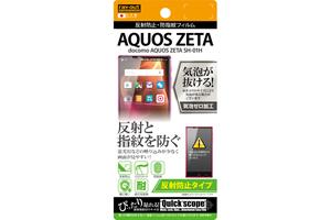【AQUOS ZETA SH-01H】反射防止タイプ/反射防止・防指紋フィルム 1枚入