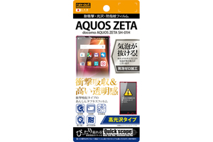 【AQUOS ZETA SH-01H】高光沢タイプ/耐衝撃・光沢・防指紋フィルム 1枚入