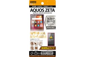 【AQUOS ZETA SH-01H】反射防止タイプ/耐衝撃・反射防止・防指紋フィルム 1枚