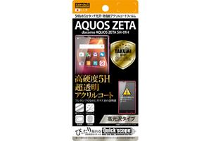 【AQUOS ZETA SH-01H】高光沢タイプ/5Hなめらかタッチ光沢・防指紋アクリルコートフィルム 1枚入