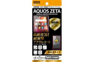【AQUOS ZETA SH-01H】高光沢タイプ/5H耐衝撃・光沢・防指紋アクリルコートフィルム 1枚入