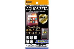 【AQUOS ZETA SH-01H】高光沢タイプ/5H耐衝撃・ブルーライト・光沢・防指紋アクリルコートフィルム 1枚入