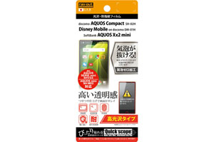 【AQUOS Compact/Disney Mobile on docomo DM-01H/AQUOS Xx2 mini/AQUOS SERIE mini/AQUOS mini】高光沢タイプ/光沢・防指紋フィルム 1枚入