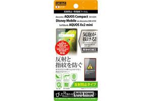 【AQUOS Compact/Disney Mobile on docomo DM-01H/AQUOS Xx2 mini/AQUOS SERIE mini/AQUOS mini】反射防止タイプ/反射防止・防指紋フィルム 1枚入
