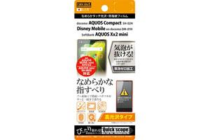 【AQUOS Compact/Disney Mobile on docomo DM-01H/AQUOS Xx2 mini/AQUOS SERIE mini/AQUOS mini】高光沢タイプ/なめらかタッチ光沢・防指紋フィルム 1枚入