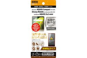 【AQUOS Compact/Disney Mobile on docomo DM-01H/AQUOS Xx2 mini/AQUOS SERIE mini/AQUOS mini】反射防止タイプ/耐衝撃・反射防止・防指紋フィルム 1枚入