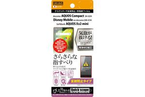 【AQUOS Compact/Disney Mobile on docomo DM-01H/AQUOS Xx2 mini/AQUOS SERIE mini/AQUOS mini】反射防止タイプ/さらさらタッチ反射防止・防指紋フィルム 1枚入