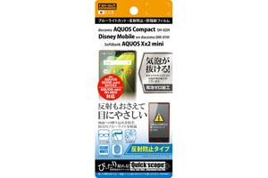 【AQUOS Compact/Disney Mobile on docomo DM-01H/AQUOS Xx2 mini/AQUOS SERIE mini/AQUOS mini】反射防止タイプ/ブルーライトカット・反射防止・防指紋フィルム 1枚入