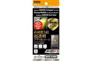 【AQUOS Compact/Disney Mobile on docomo DM-01H/AQUOS Xx2 mini/AQUOS SERIE mini/AQUOS mini】高光沢タイプ/5Hなめらかタッチ光沢・防指紋アクリルコートフィルム 1枚入